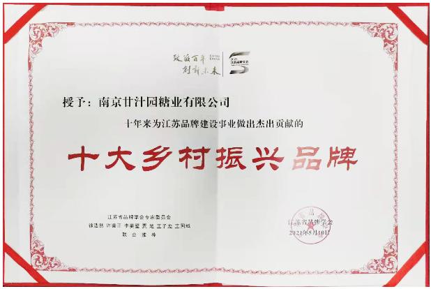 江苏品牌学会10周年,甘汁园荣获十大乡村振兴品牌