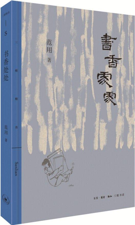 《书香处处》范用著【文字版_PDF电子书_下载】