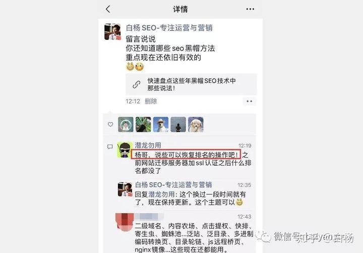 小苍SEO:网站降权被K如何恢复排名?试试这7个方法!