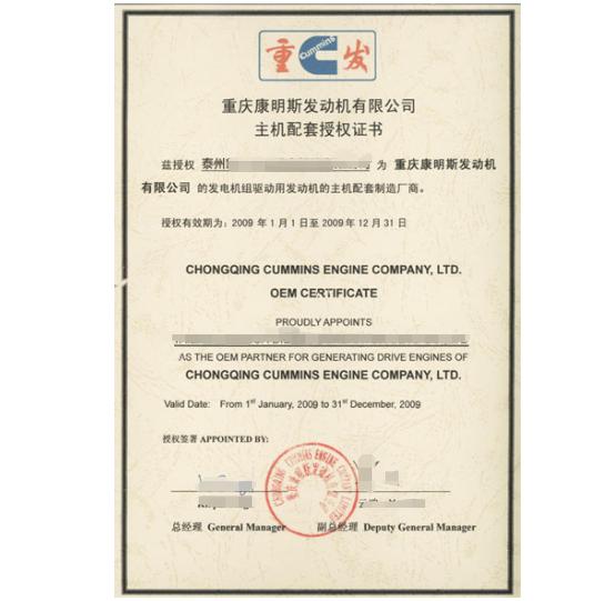 重庆康明斯发电机组OEM证书资质证明