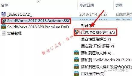 solidworks 2018 activator ssq