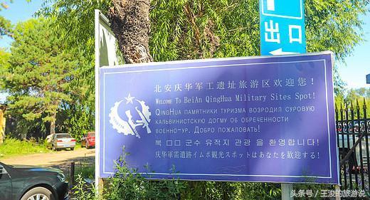 北安市属于哪个市(北安市仅仅只是五大连池的中转站吗)