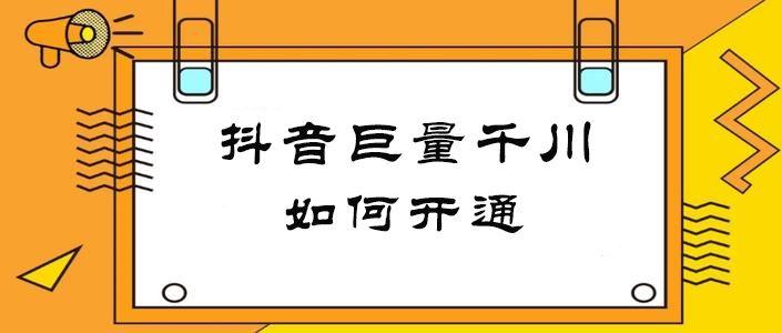 巨量千川平台如何开通,(河池淘宝推广),千川广告合作代理