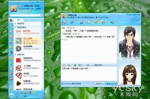 腾讯qq2011插件_当年 QQ 是如何传播的? - 知乎