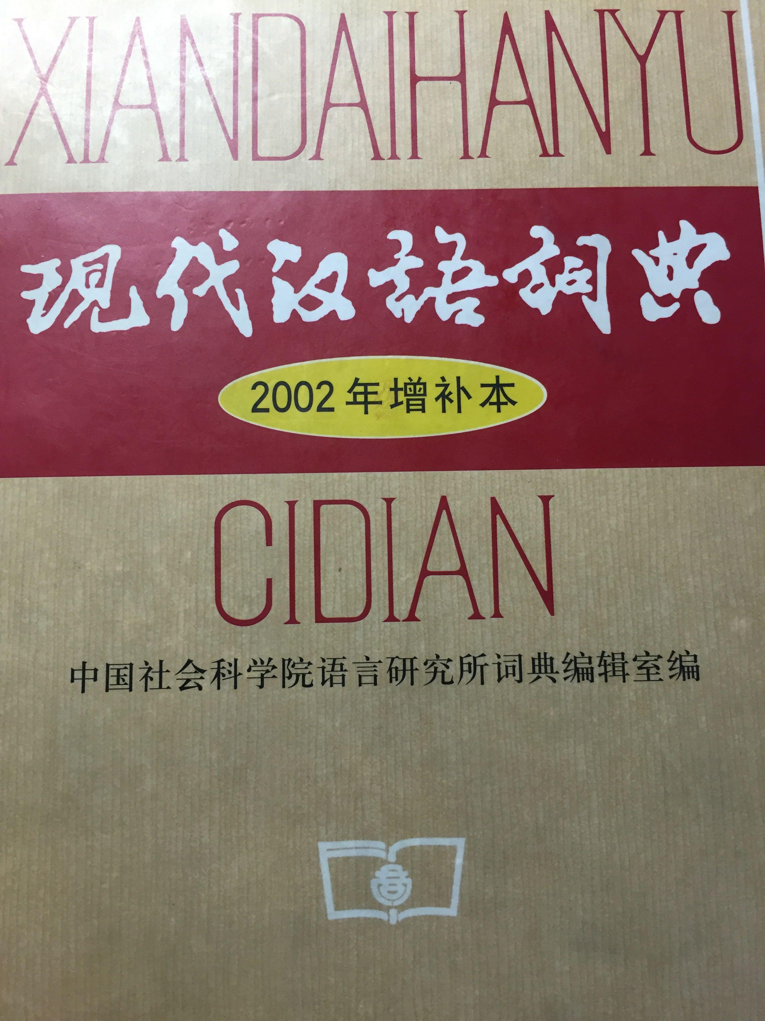 现代 汉语 词典 第 七 版