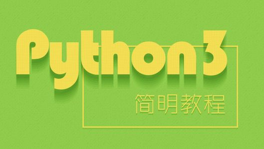 Python3 简明教程