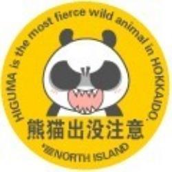 谢熊猫出没注意