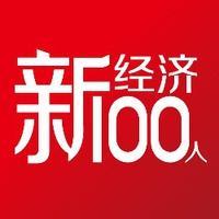 新经济100人