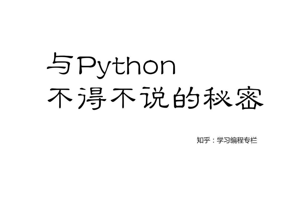 有哪些适合新手练手的Python项目?