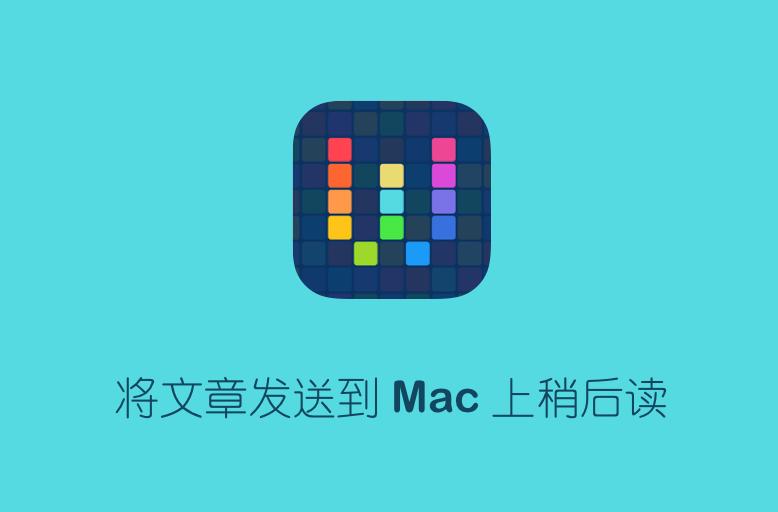 将文章发送到 Mac 上稍后读