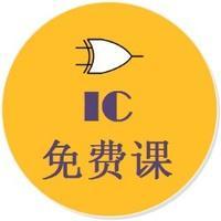 IC免费课