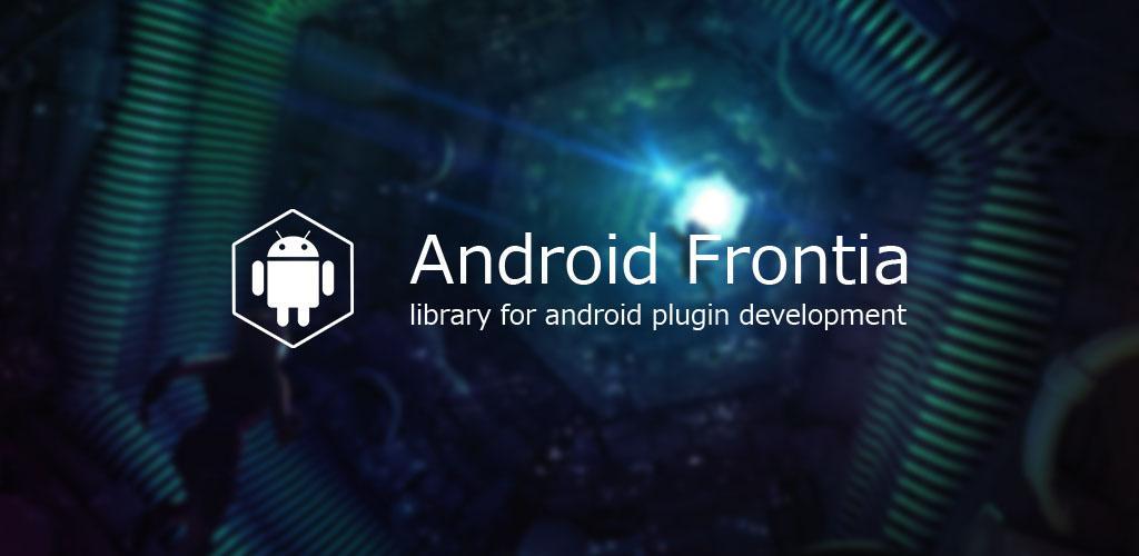 设计一个插件化框架 Frontia