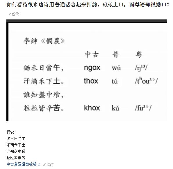 如何看待很多唐诗用粤语念起来押韵,琅琅上口