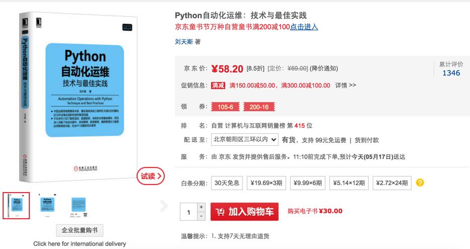 最近想学Python的运维开发,有大神可以指导下