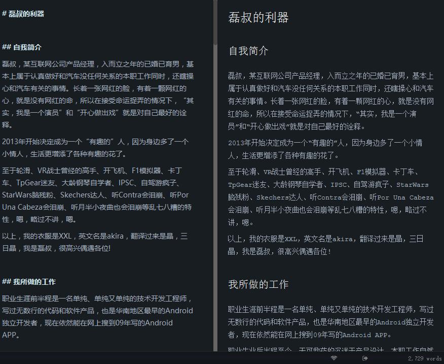 【利器社群计划】磊叔 | 产品经理 汽车疯子
