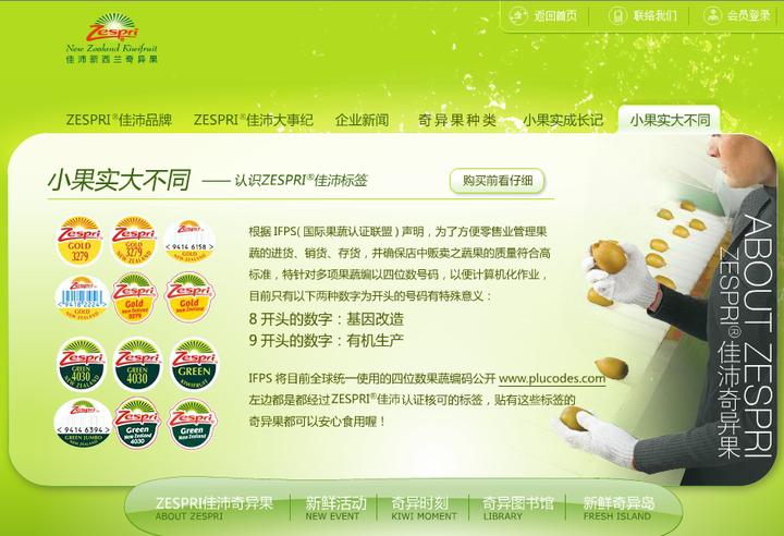 新西兰的奇异果和中国的猕猴桃品质上有哪些差异