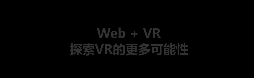 WebVR如此近 - three.js的WebVR示例程序解析