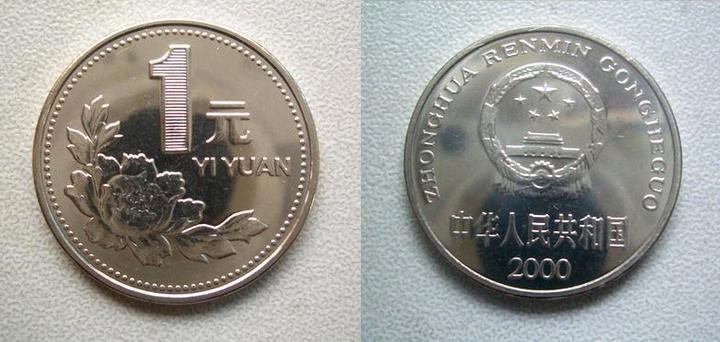 有2015年的1元硬币_这枚1元硬币值1000元快看看家里有没有!-知乎