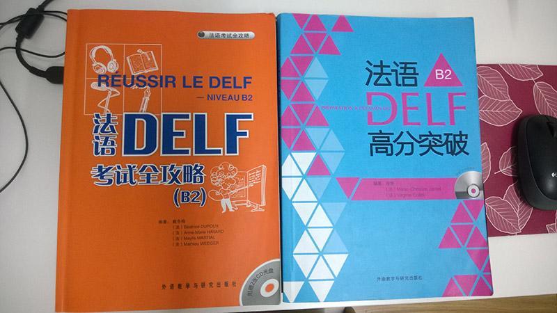 b2知乎_考法语DELF B2 是什么感受? - 知乎
