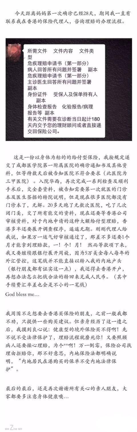 香港保险理赔的难点在哪?