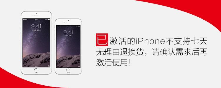 京东卖的iPhone 激活后为什么不支持7 天无理