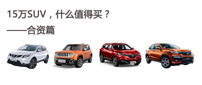 15万元SUV,什么值得买?—— 合资篇