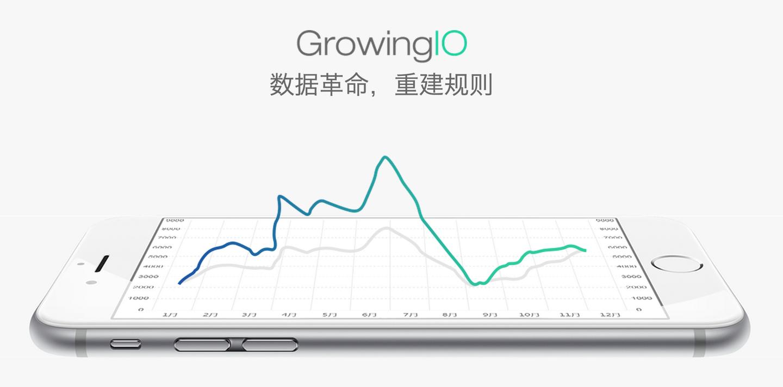 「GrowingIO」介绍一家以技术为核心的创业公司