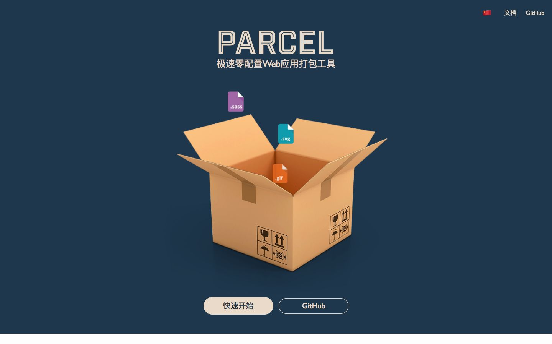 Parcel,零配置开发 React 应用!