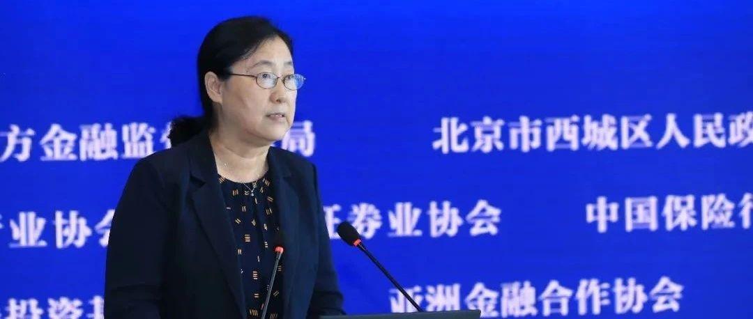 2020中国国际金融年度论坛开幕,张晓慧院长发表主题演讲
