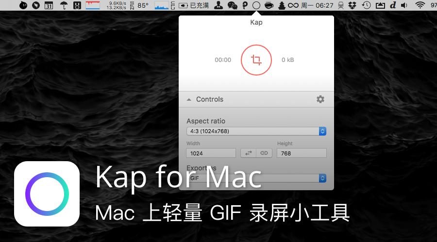 Mac 上轻量 GIF 录屏小工具 - Kap