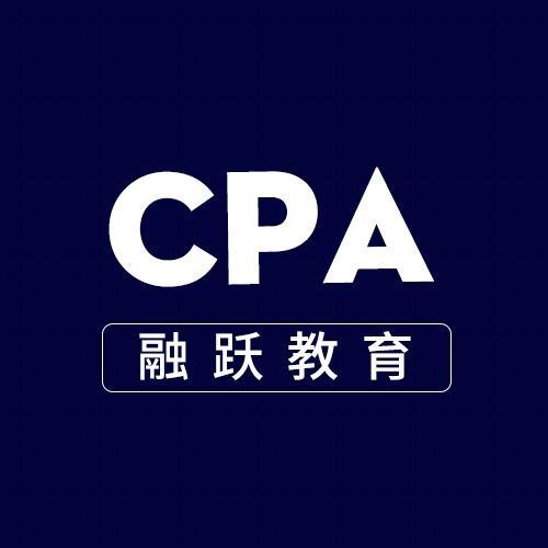 融跃CPA助考联盟