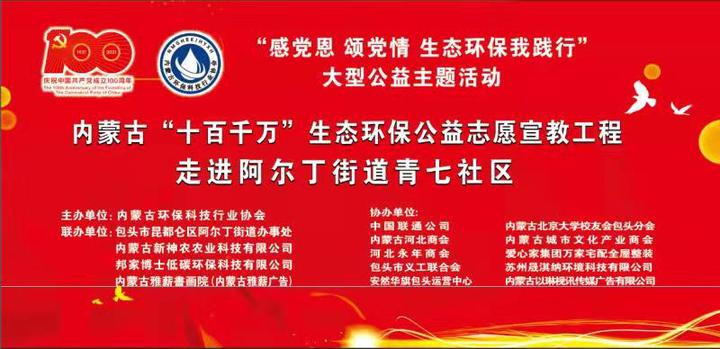 """内蒙古""""十百千万""""生态环保公益志愿宣教工程 走进阿尔丁街道青七社区"""