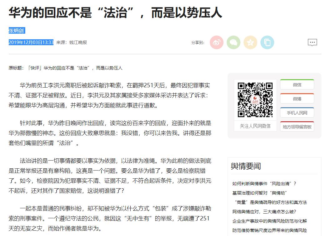"""人民网:华为的回应不是""""法治"""",而是以势压人"""