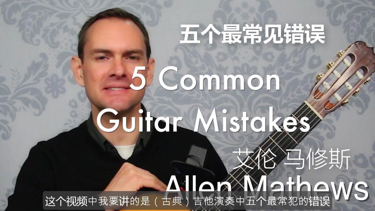 古典吉他:五个最常见的错误 Allen Mathews(艾伦 马修斯)