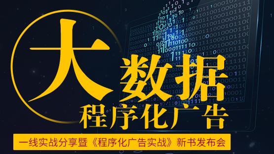 通知:9月23号大数据程序化广告一线实战分享会(上海站)