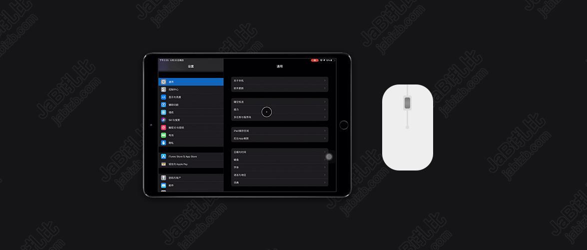 iPad 如何使用无线鼠标操作?扎比亲自带你体验一下