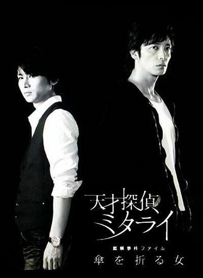 探偵ミタライの事件簿 星籠の海 | Thám tử Mitarai- Biển của Seiro (2015) [2/2 Sub Nhật]