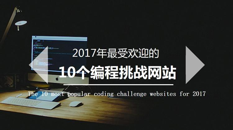 2017 年最受欢迎的 10 个编程挑战网站
