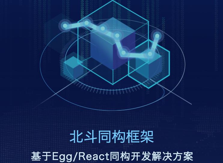 D2 - 打造高可靠与高性能的React同构解决方案