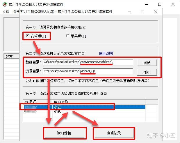 qq记录在c盘哪里_安卓手机QQ聊天记录如何导出电脑Word文档打印 - 知乎