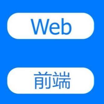 web前端开发架构