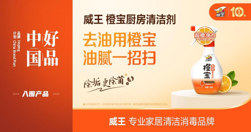 """中国好品:威王获""""好品中国""""官方认证 朝云集团多品牌、多品类战略取得长足发展"""