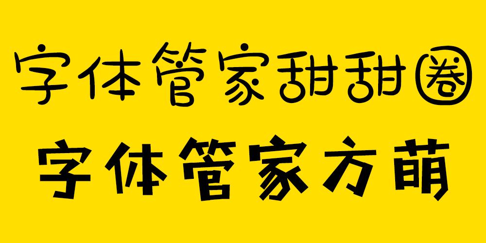 新字体下载|字体管家甜甜圈、字体管家方萌