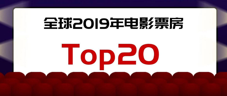 2019全年票房排行榜_2019最新电影票房排名如何