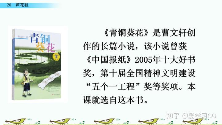 部编版四年级下册第20课《芦花鞋》图文讲解