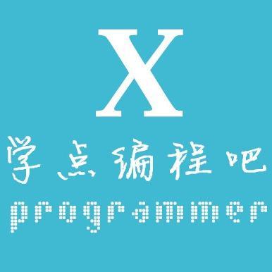 学点编程吧