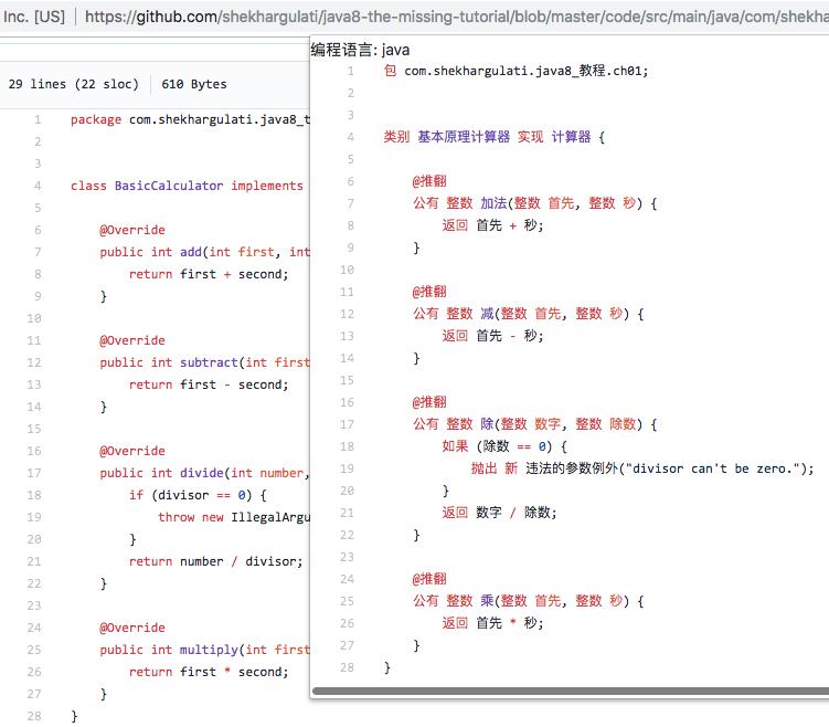 Chrome插件实现GitHub代码离线翻译v0.0.4