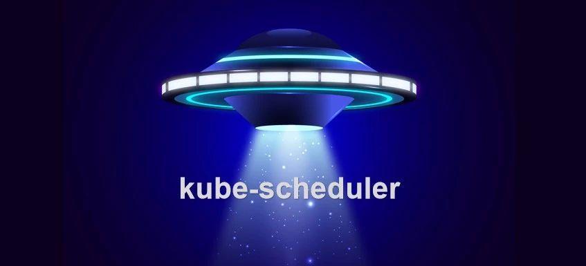 五分钟了解k8s调度器kube-scheduler