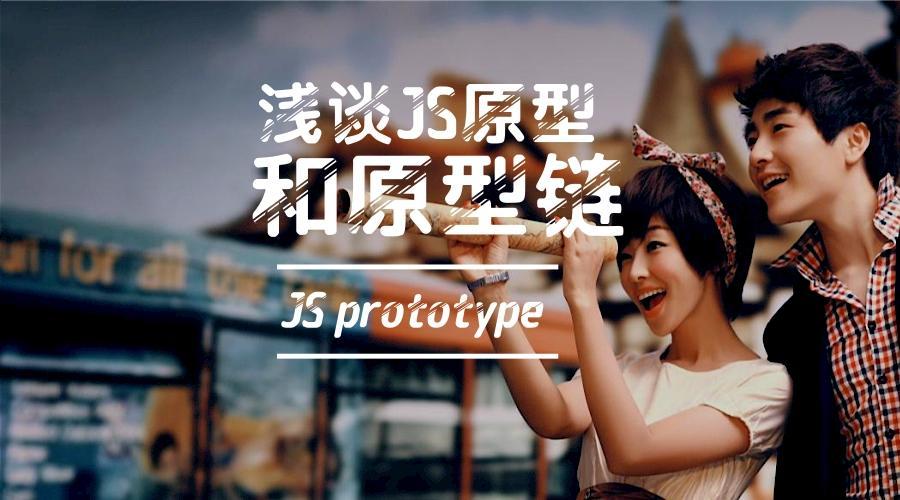 浅谈JS原型和原型链