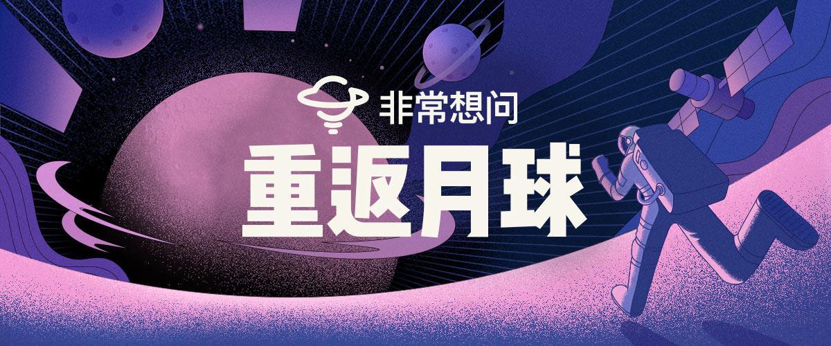 重返月球:明日之盛,昨日之论